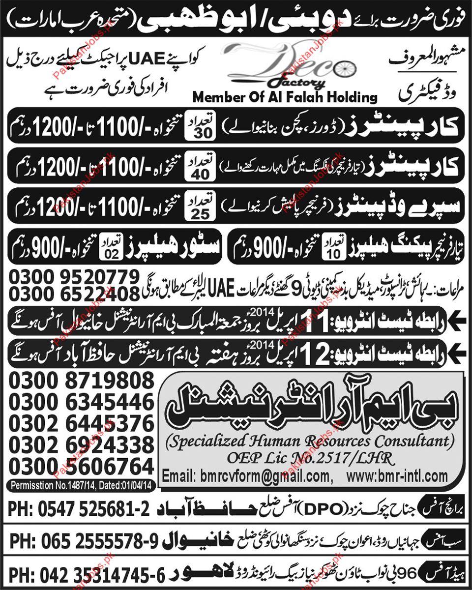 Abu Dhabi - PakistanJobs pk