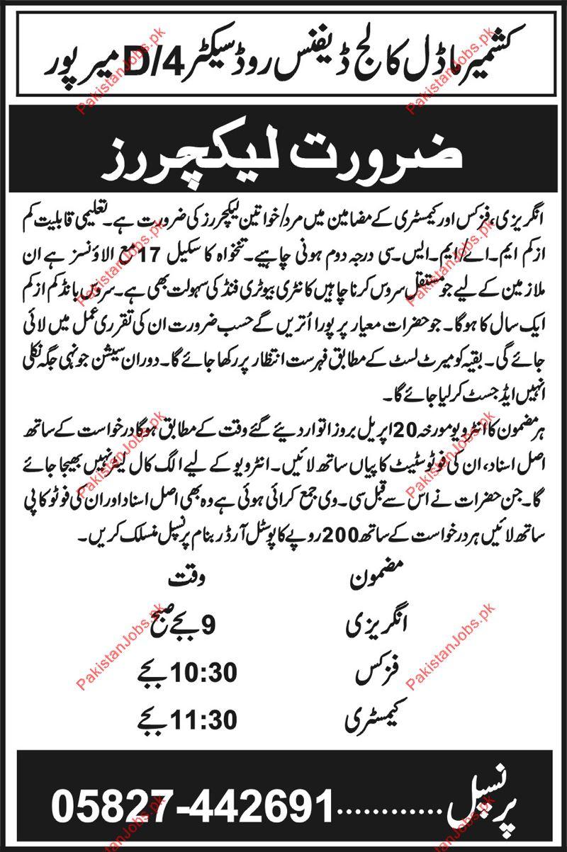 Kashmir Model College Mirpur, Required Lecturer Staff 2019 Kashmir