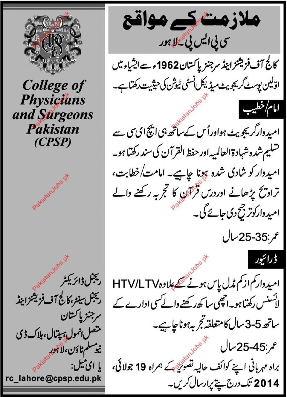 college of physicians and surgeons pakistan  cpsp
