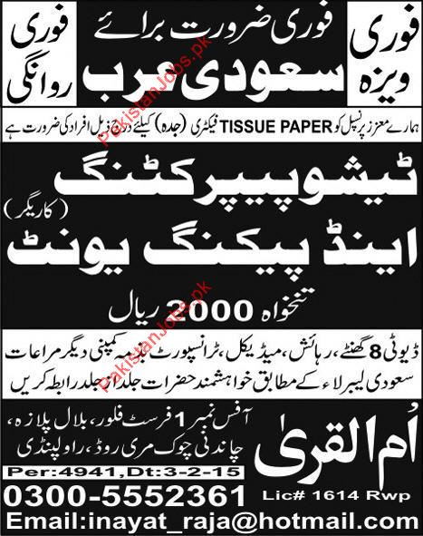 Tissue Paper Factory Required Worker For Saudi Arabia 2019