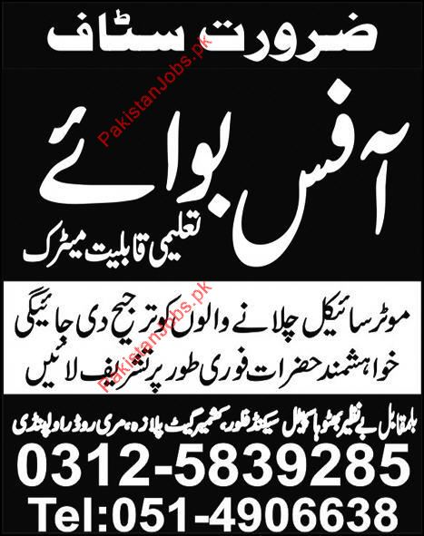 Required Office Boy In Rawalpindi 2019 Private Company Jobs