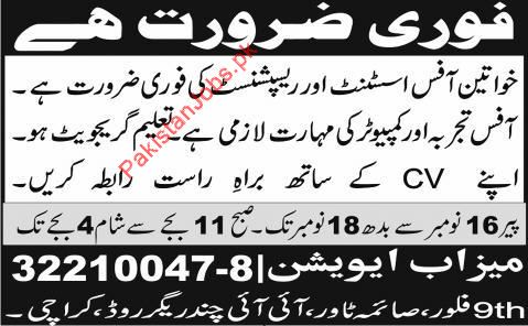 Travel Agency Jobs In Karachi For Female - Best Agency In The Word
