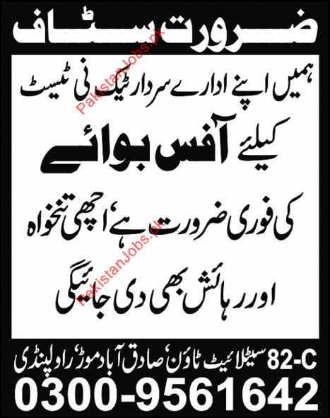 Sardar techni Test Comapny Required Office Boy For