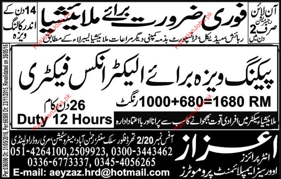 staff urgently required for factory in malaysia 2018