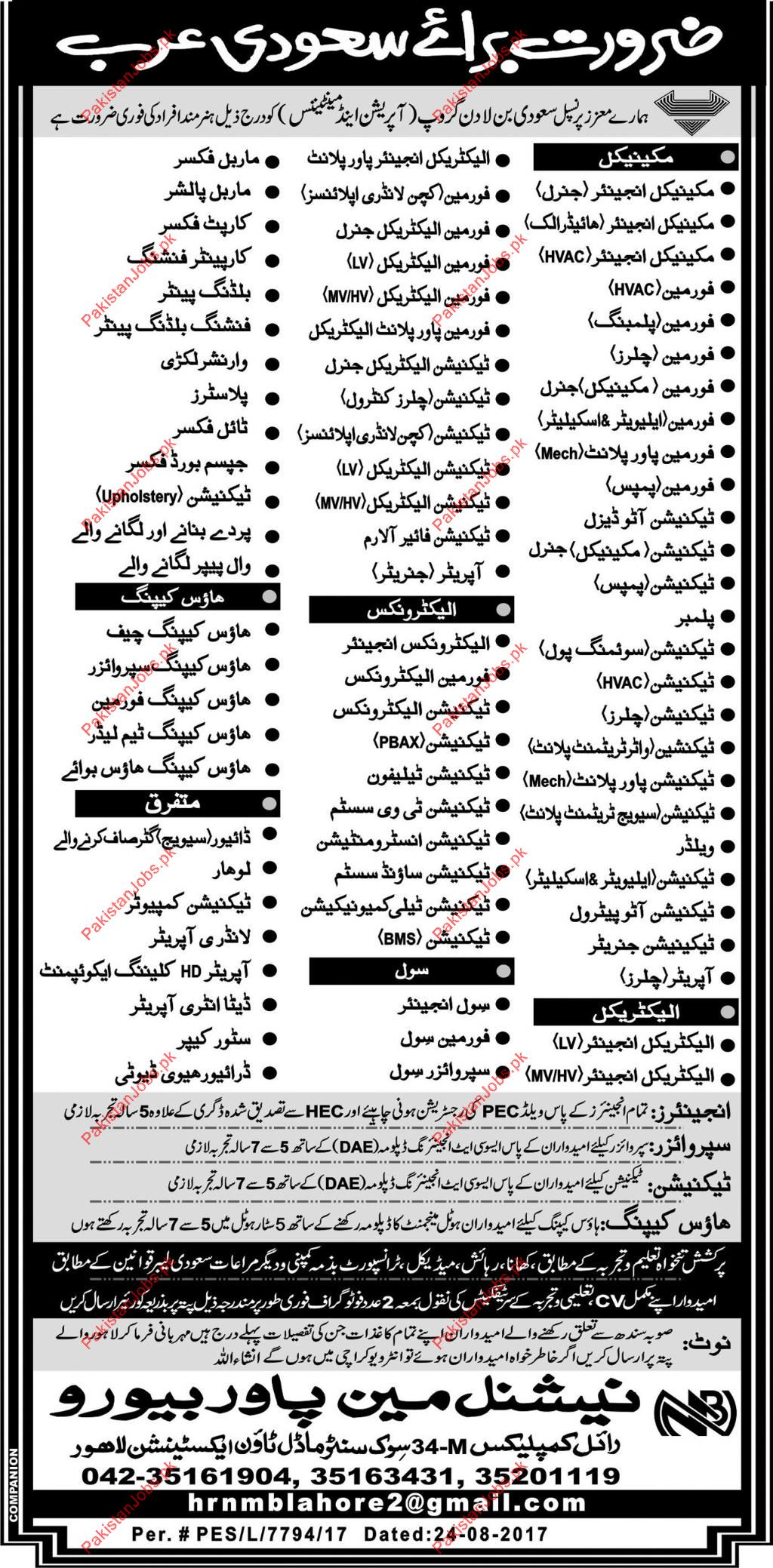 Jobs Opportunity In National Manpower Bureau For Saudi