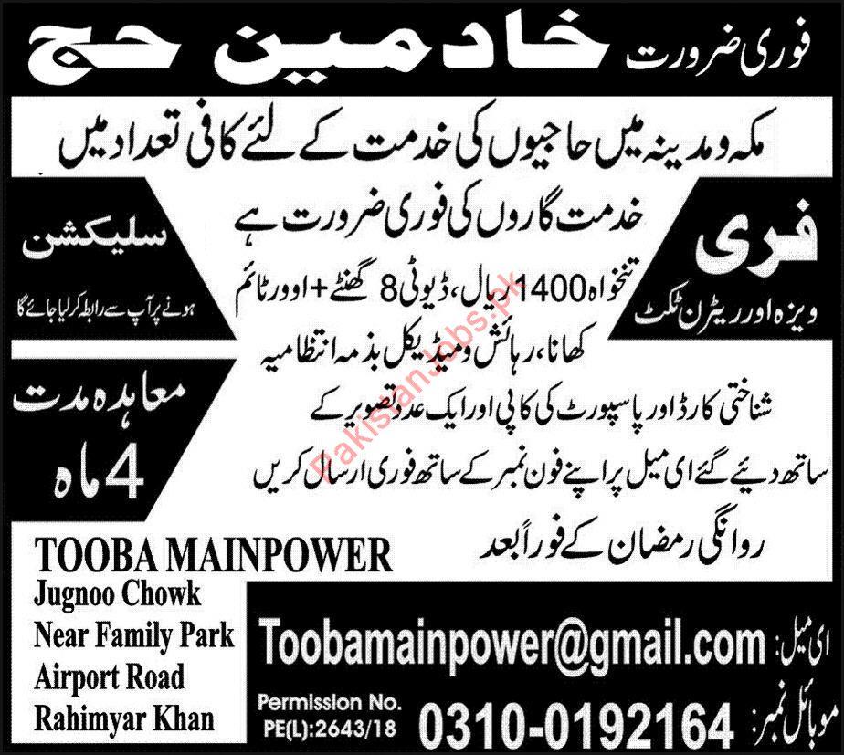 Khadim Hajj Jobs 2018 in Saudi Arabia 2019 Tooba Mainpower