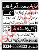 Cook, House Boy / Waiter Jobs 2018 For House in Islamabad