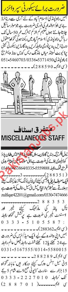Daily Jang Newspaper Classified Ads 2019 In Islamabad 2019