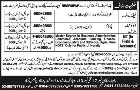 Jobs In Private Organization Faisalabad 2019 2019 Afan Foods