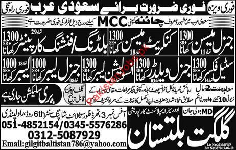 Steel Fixer & Labor Jobs in Saudi Arabia 2019 Gilgit
