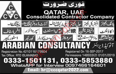Planning Engineer, Electrical Engineer, Civil Engineer, Accountant