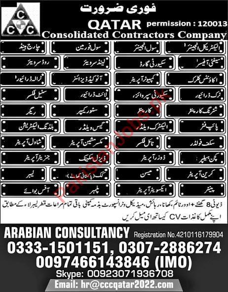 Engineer, Foreman, Surveyor & Labor Job in Qatar 2019