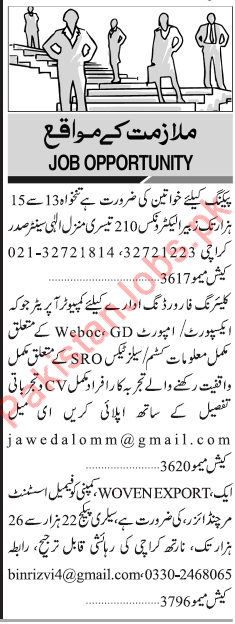 Daily Jang Newspaper Classified Ads 2019 For Karachi 2019