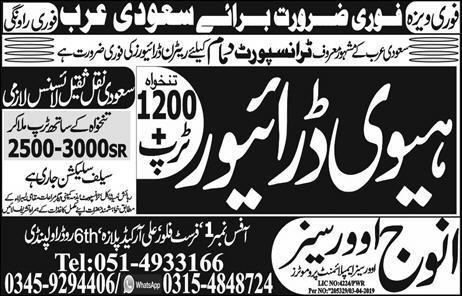Heavy Driver Job in Saudi Arabia 2019 Anuj Overseas and