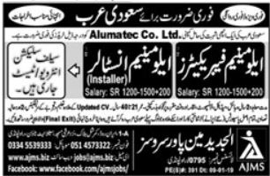 Aluminium Fabrics & Aluminum Installer Job in Saudi Arabia 2019 11