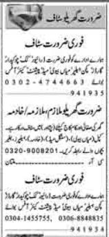 House Staff Job in Karachi 2019 Private Company Jobs in Lahore Pakistan