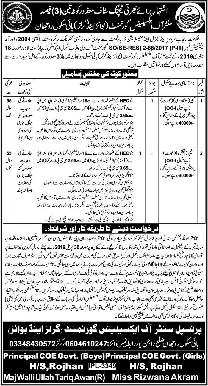 Center of Excellence Government High School Teaching Jobs