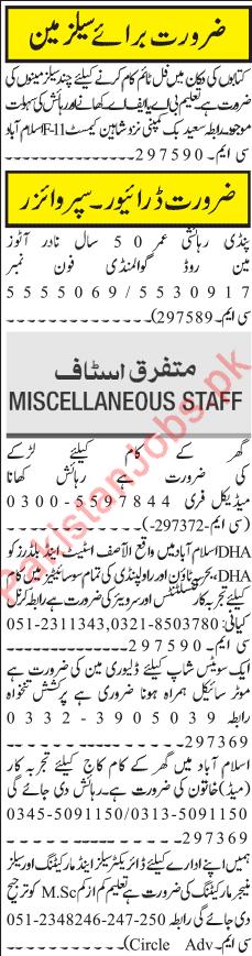 Supervisor Salesman Driver Jobs in Rawalpindi 2019 Private