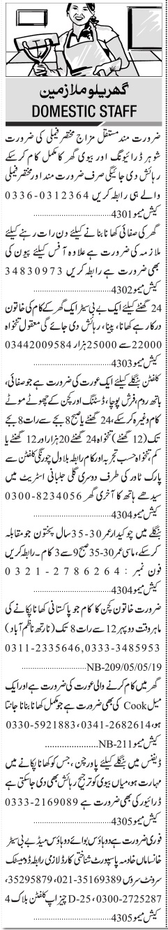 House Maid Cook Baby Care Taker Security Guard Driver Jobs In Karachi 2021 Private Company Jobs In Karachi Pakistan