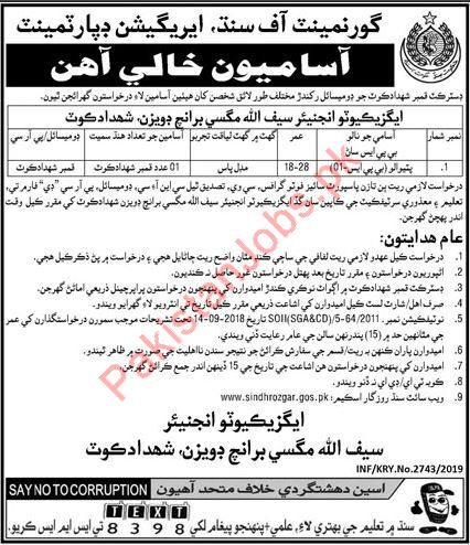 Irrigation Department Peon Jobs 2019 2019 Irrigation Department Jobs