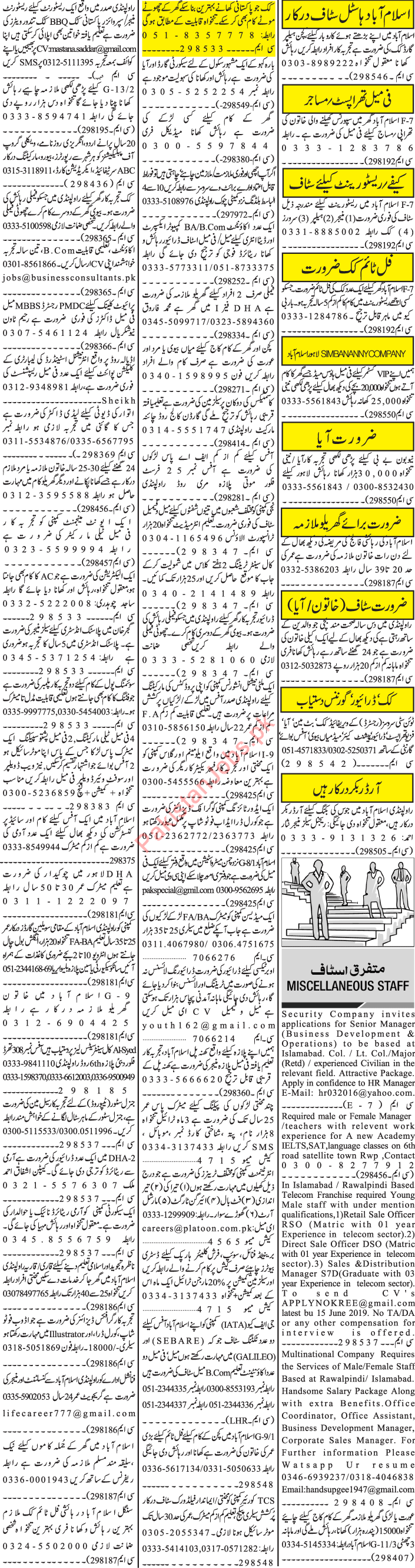Jang Sunday Rawalpindi Classified Ads 26th May 2019 for Multiple