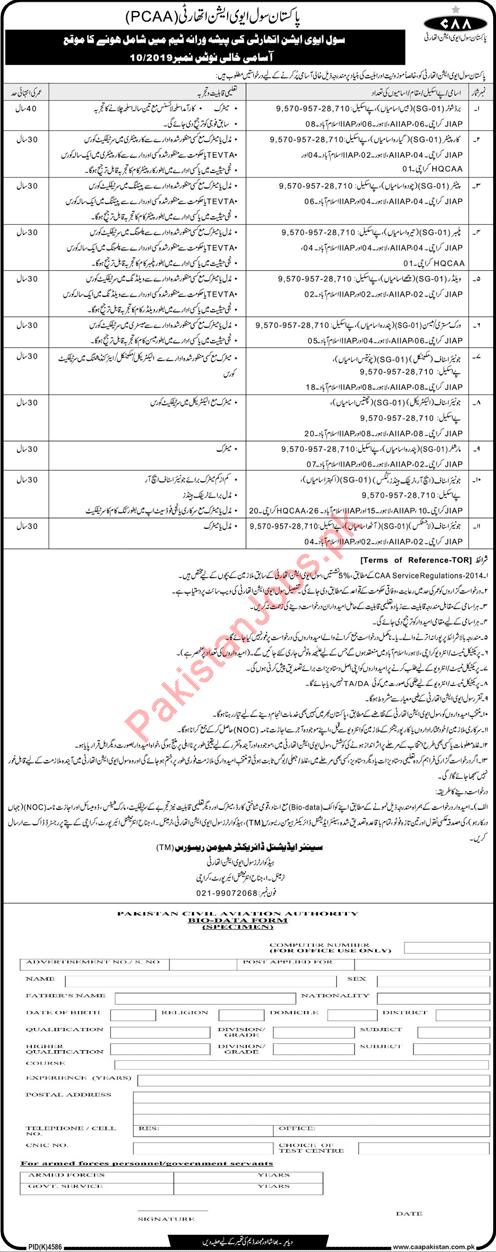 Pakistan Civil Aviation Authority PCAA Jobs 2019 2019 Pakistan Civil