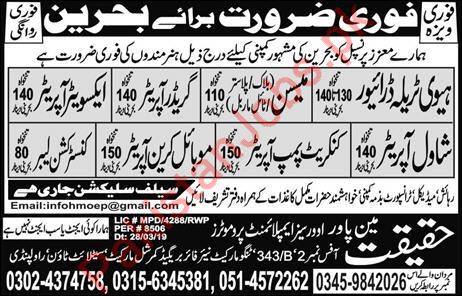Haqeeqat Manpower Overseas Employment Promoters Jobs 2019 2019