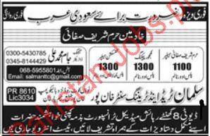Makkah Jobs - PakistanJobs pk