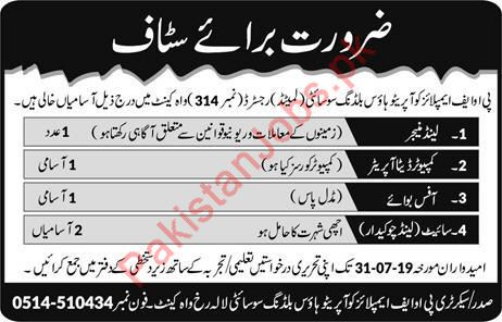 POF Land Manager and Office boy Jobs in Wah Cantt Pakistan