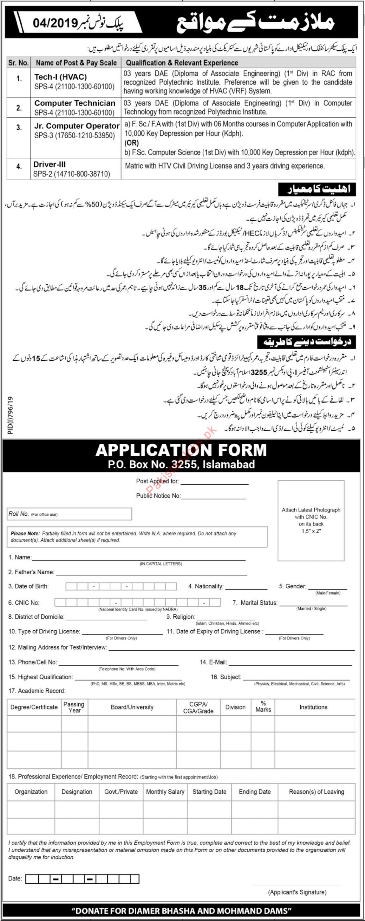 Pakistan Atomic Energy Commission PAEC Jobs in Islamabad 2019 2019
