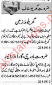 House Staff Jobs in Lahore Pakistan 2019 2019 House Jobs in