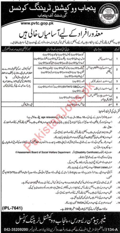Punjab Vocational Training Council Disabled Persons Jobs